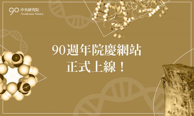 本院90週年院慶網站上線