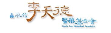 第14屆永信李天德醫藥科技獎揭曉,本院共7位研究人員獲獎