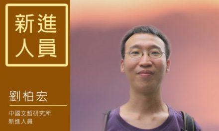 新進人員介紹-中國文哲研究所助研究員劉柏宏博士