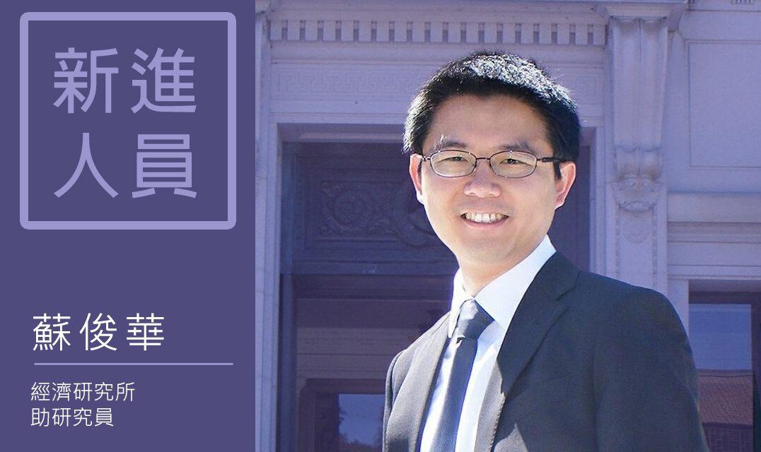 新進人員介紹-經濟研究所助研究員蘇俊華博士