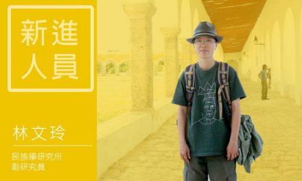 新進人員介紹-民族學研究所副研究員林文玲博士