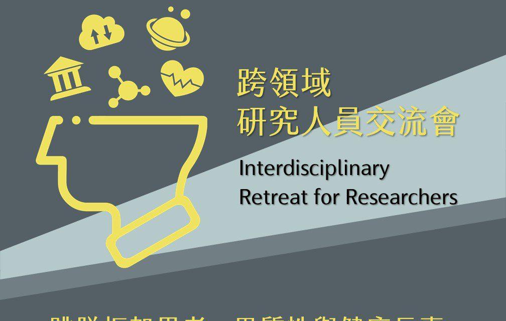 本院「跨領域研究人員交流會」於9月29日舉行