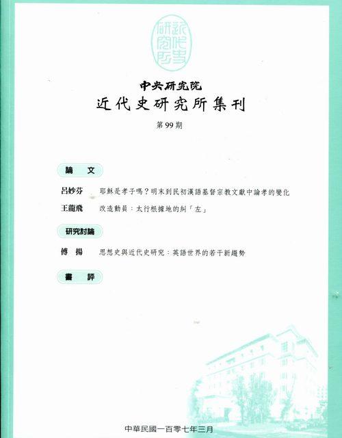 《中央研究院近代史研究所集刊》第99期已出版
