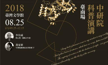 90週年院慶系列活動─中研院臺南場科普演講