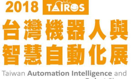 台灣機器人與智慧自動化展(TAIROS)