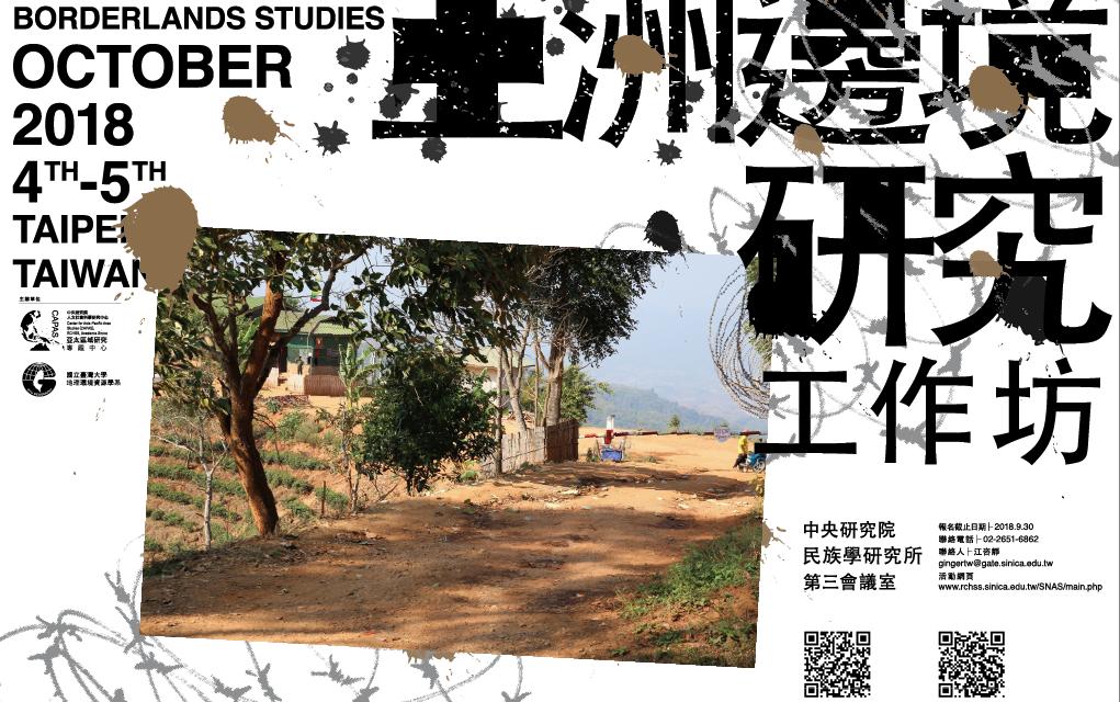 亞洲邊境研究工作坊