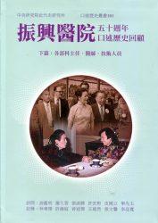 近史所新書出版──《振興醫院五十週年口述歷史回顧 下篇:各部科主任、醫師、技術人員》