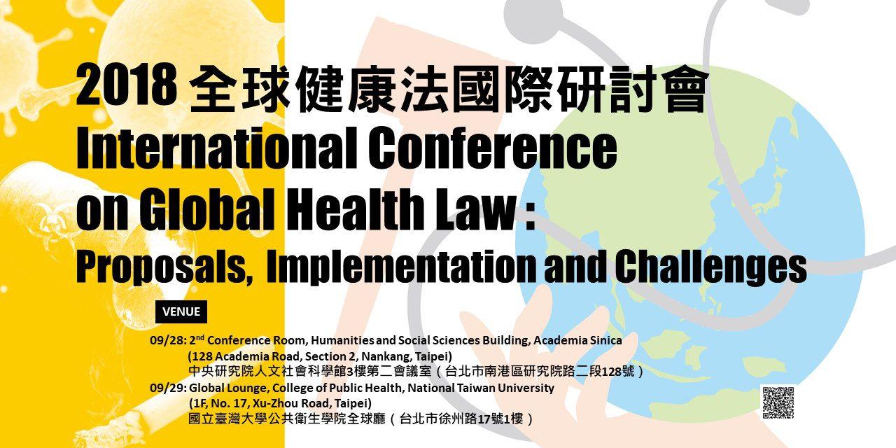 2018全球健康法國際研討會