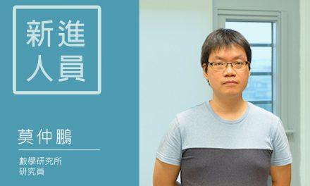 新進人員介紹-數學研究所研究員莫仲鵬博士