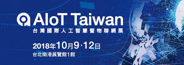 2018年台灣國際人工智慧暨物聯網展(第1屆)
