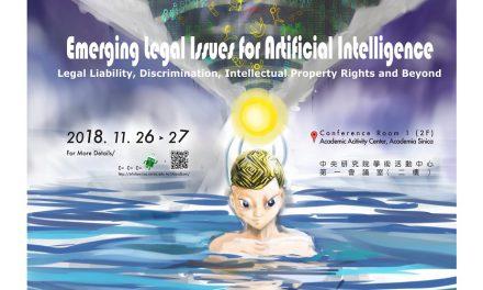 第七屆科技發展與法律規範國際學術研討會