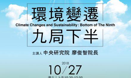 107年院區開放主題科普演講:廖俊智院長「環境變遷九局下半」