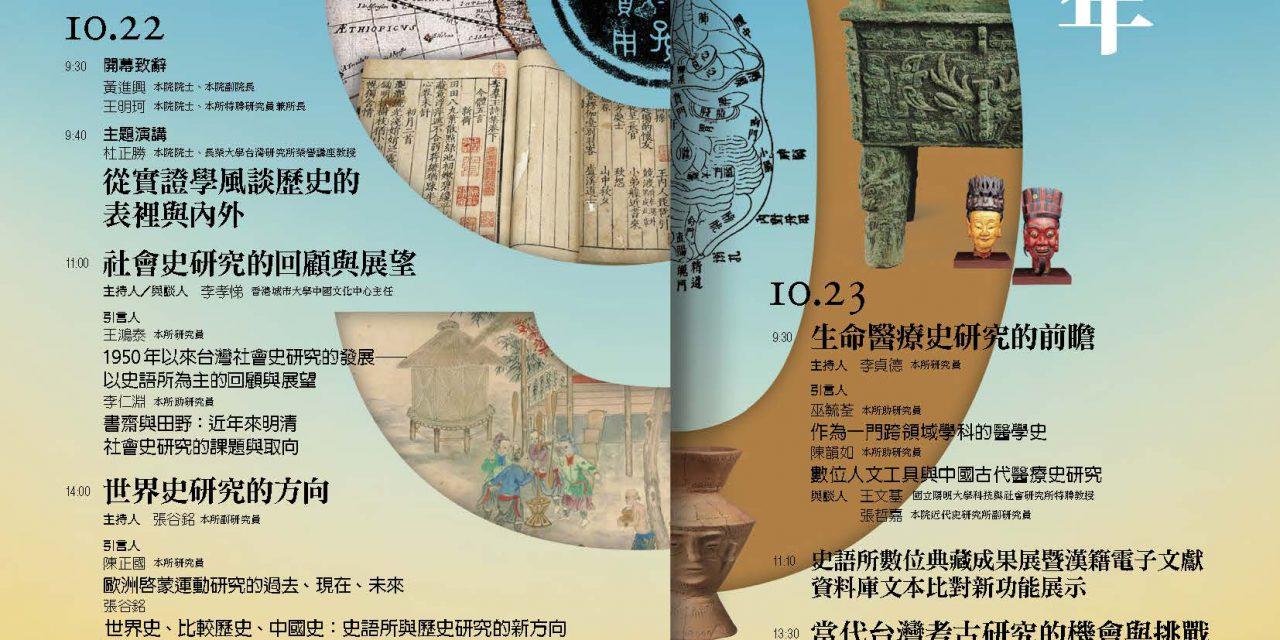 本院史語所舉辦「慶祝九十週年學術研討會」