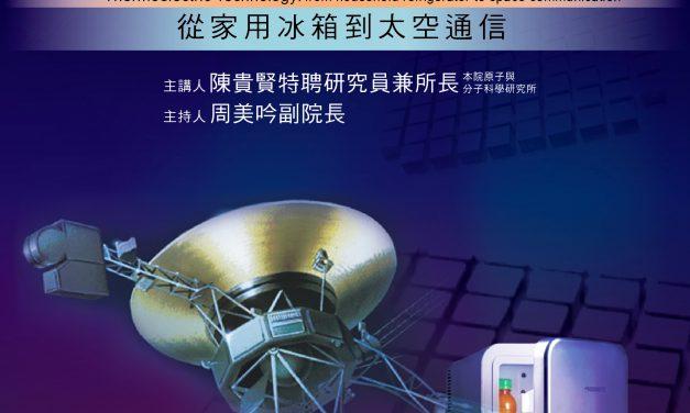 107年10月份知識饗宴「熱電科技:從家用冰箱到太空通訊」