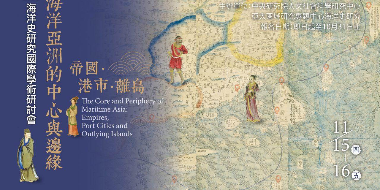 2018海洋史研究國際學術研討會—海洋亞洲的中心與邊緣:帝國、港市、離島