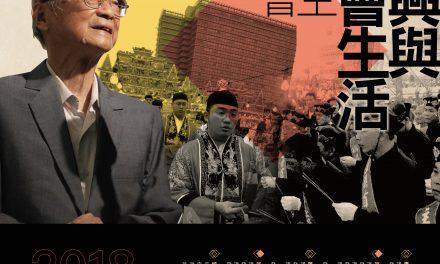 道教復興與當代社會生活:劉枝萬先生紀念研討會