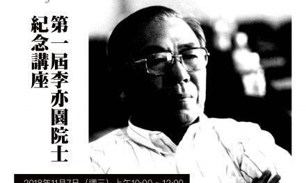 第一屆李亦園院士紀念講座