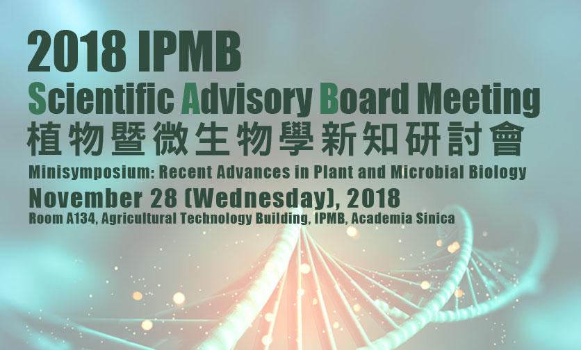 2018植物暨微生物學新知研討會