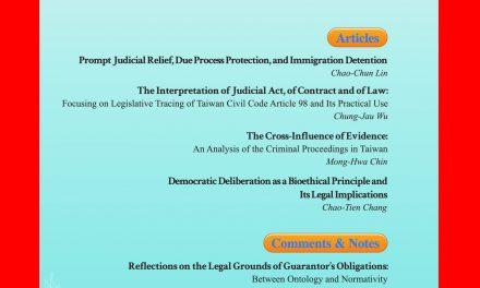 《中研院法學期刊》第23期已出版