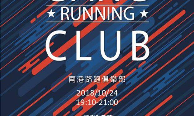 南港路跑俱樂部短距離間歇訓練