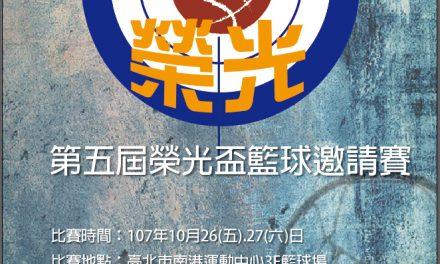 臺北市南港運動中心「第五屆榮光盃籃球邀請賽」