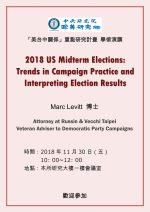 「美中台關係」重點研究計畫Marc Levitt博士講座