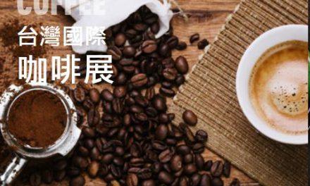 2018臺灣國際咖啡展