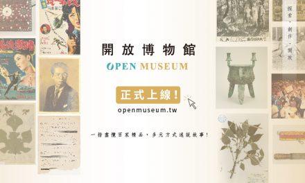 「開放博物館(http://openmuseum.tw/)」正式上線