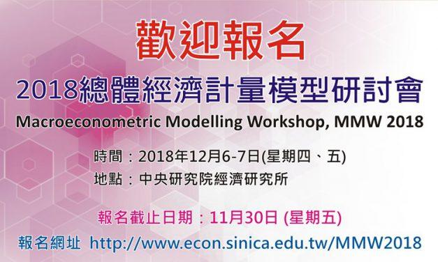 2018總體經濟計量模型研討會