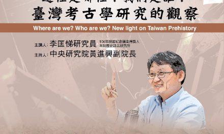 胡適院長講座「這裡是哪裡?我們是誰?臺灣考古學研究的觀察」