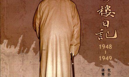 本院近史所新書出版──《釧影樓日記,1948-1949》