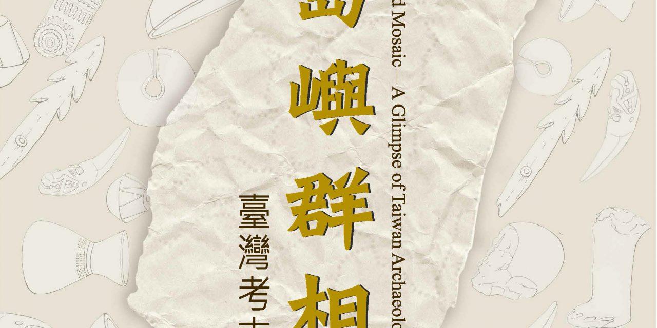島嶼群相──臺灣考古展覽(當期展覽)