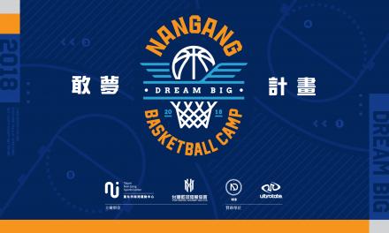 南港運動中心「敢夢計畫」 籃球交流