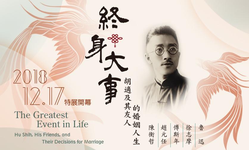 「終身大事:胡適及其友人的婚姻人生」特展12月17日登場