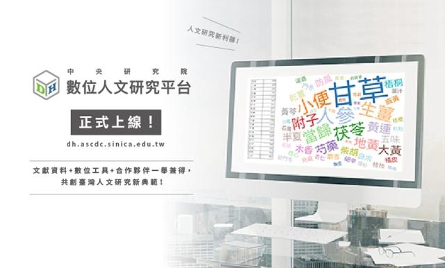 「數位人文研究平台」重磅登場 盼共創臺灣人文研究新典範!