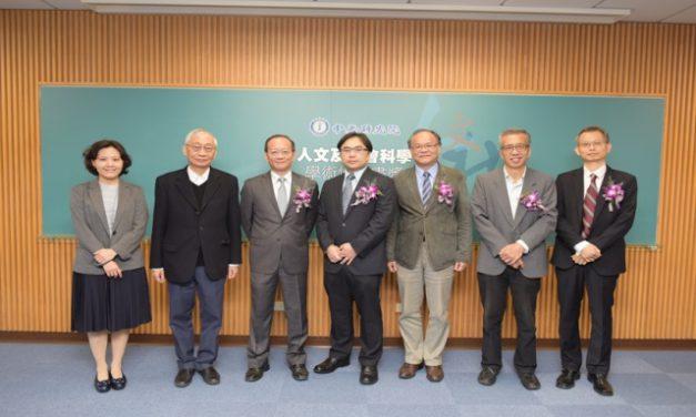 第七屆「人文及社會科學學術性專書獎」五位學者獲獎