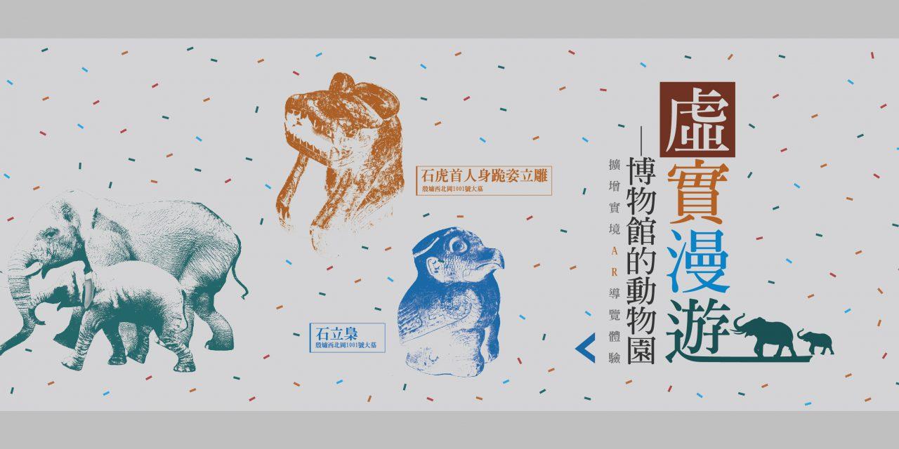 本院歷史文物陳列館「虛實漫遊──博物館的動物園」擴增實境AR體驗