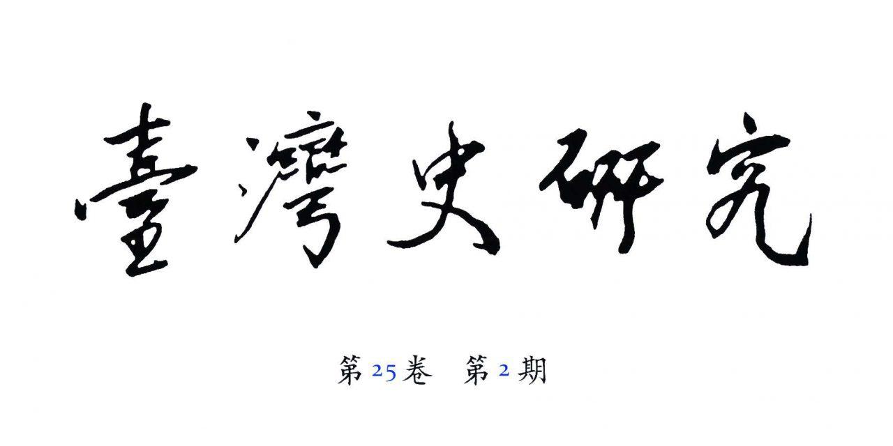 《臺灣史研究》季刊第25卷第2期出版