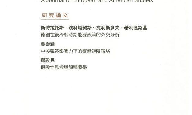 《歐美研究》48卷4期已出刊