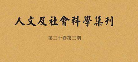 《人文及社會科學集刊》第30卷第3期出版