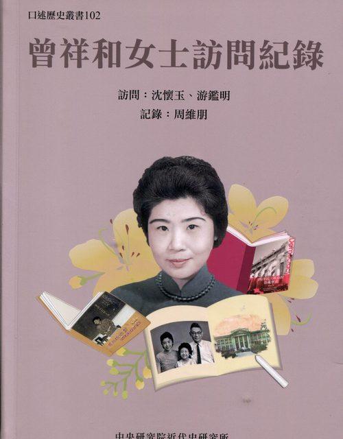 本院近史所新書出版──《曾祥和女士訪問紀錄》