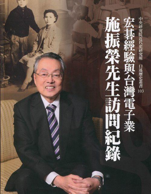 本院近史所新書出版──《宏碁經驗與台灣電子業──施振榮先生訪問紀錄》