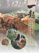 本院民族所新書出版《一起:臺灣原住民部落服務的內涵與省思》