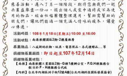 2018南軟慈善寒冬送暖活動—物資募集