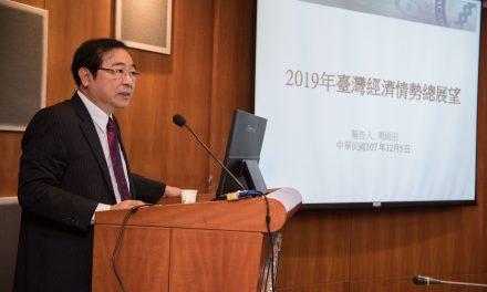2019年臺灣經濟情勢總展望:成長動能逆轉