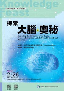 108年知識饗宴—2月份科普講座「探索大腦的奧秘」