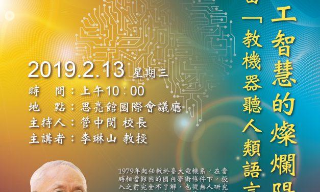 錢故校長思亮先生111歲誕辰紀念學術講座