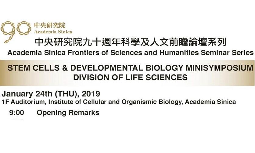 九十週年院慶 《科學及人文前瞻論壇系列-幹細胞及發育生物學小型研討會》