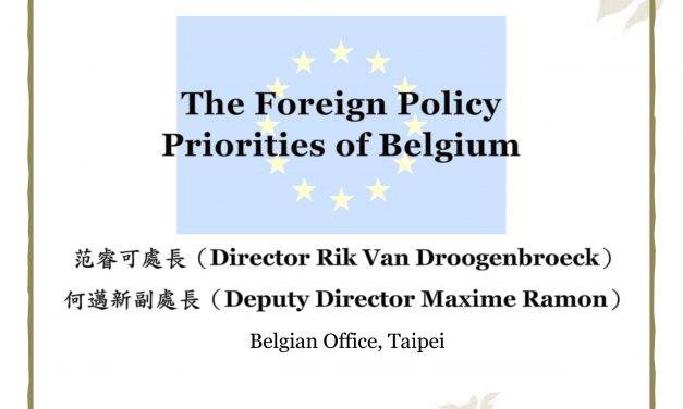 本院歐美研究所歐盟重點研究計畫學術演講