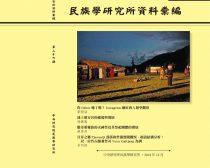 《民族學研究所資料彙編》第26期已出版